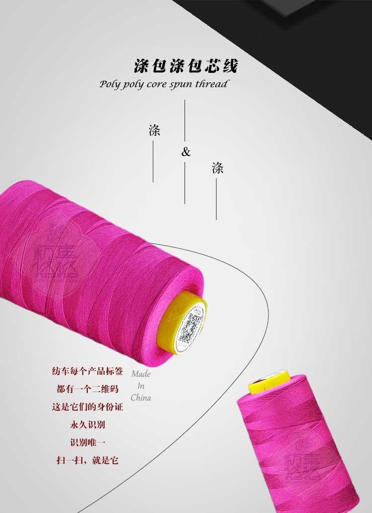 纺车悠悠牌包芯线