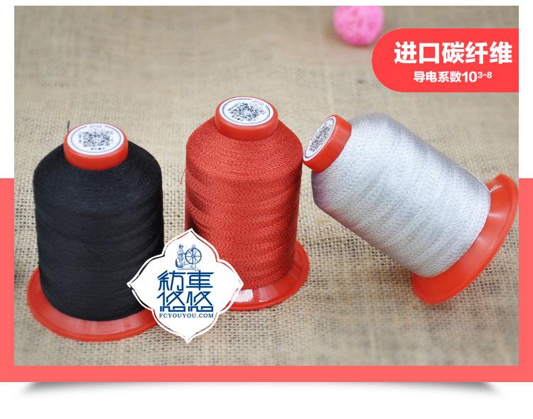 纺车悠悠牌碳纤维防静电线